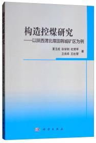 构造控煤研究:以陕西渭北煤田韩城矿区为例
