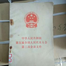 中华人民共和国第五届全国人民代表大会第三次会议文件   1980年