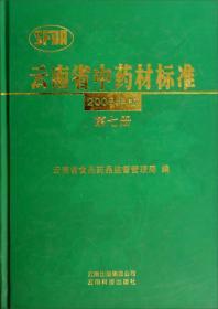 云南省中药材标准(2005年版第7册)