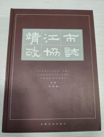 靖江市政协志