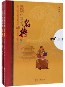 金戈铁马功盖世:中国历代名将沉浮(全2册)