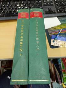 当代中国军队的军事工作 上下册  大32开本精装  包快递费