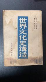 【包邮挂】世界文化史讲话(1949年12月七版)
