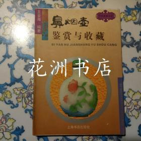 鼻烟壶鉴赏与收藏 上海书店出版社