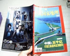 中国国家地理 2005年第1--6期 第五带地图