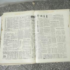 参考消息1987.10.9