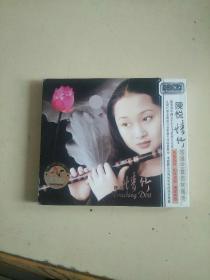 CD  陈悦 情竹