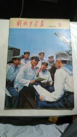 解放军画报1974年5期