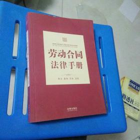 劳动合同法律手册