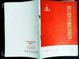 无产阶级文化大革命的继续和深入1976年山东人民出版社出版32开本60页 旧书85品相 x3