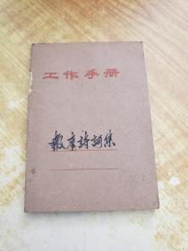 七十年代诗词手抄本(赵朴初、朱德、罗瑞卿)