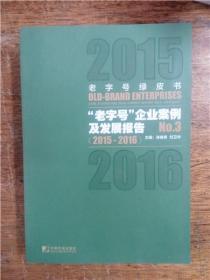 """""""老字号""""企业案例及发展报告 No.3(2015-2016)"""