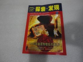 探索与发现人文历史-诡异号【147】