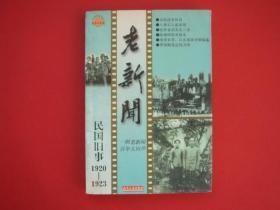 老新闻-民国旧事(1920-1923)