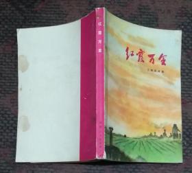 红霞万里:工农兵诗集