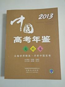 中国高考年鉴2013文科卷