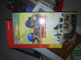 中国维和行动 二十集大型纪录片( DVD 5蹀装)未开封