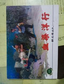 铁道游击队:血染洋行(2001年一版一印)