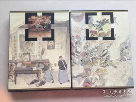 中国现代美术全集连环画1、2册合售(主编签名铃印本)