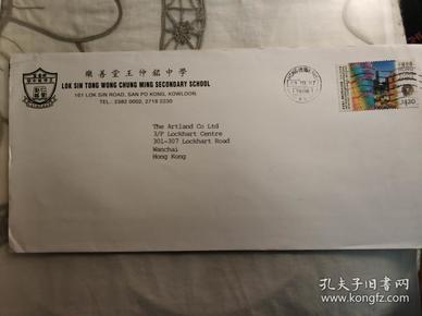1997年香港乐善堂王仲铭中学实寄封一件