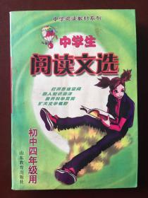 中学阅读教材系列 中学生阅读文选 (初中四年级用)