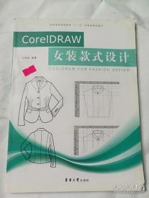 CorelDRAW女装款式设计