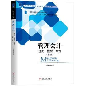 管理会计:理论·模型·案例(第3版)(本科教材)