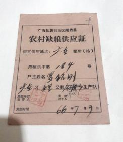 66年广西壮族自治区农村缺粮供应证