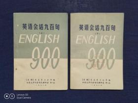 《英语会话九百句:上、下》