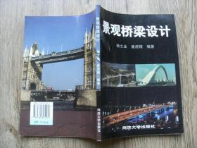 景观桥梁设计