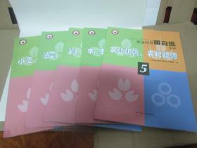农业科技明白纸1.2.3.4.5  【5本同售】  包邮挂