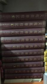 文苑英华校记(32开精装 全十册  有原箱)