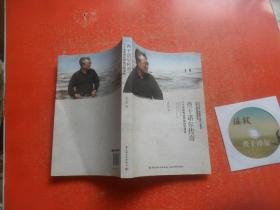 查干诺尔传奇:一个老知青如何面对荒漠化 【附赠光盘一张】