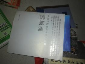 中国当代书画名家作品集 雪域魂