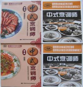 国家职业技能鉴定 中式烹调师 第2版(基础知识+初级)教程+配套辅导练习 共4册