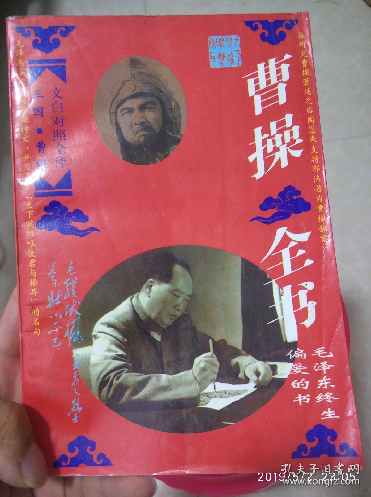 曹操全书:文白对照全译