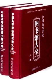 中国高等学校图书馆大全 : 2011版 . 上卷
