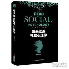 每天读点社交心理学(青少版)