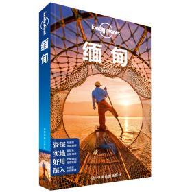 緬甸-LP孤獨星球LonelyPlanet旅行指南