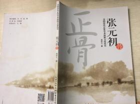 岳阳张氏正骨学术流派文化丛书:张元初传