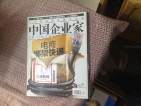 中国企业家2011年第20期