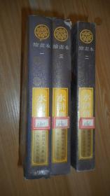 水浒传 绘画本 一、二、三/全三册/精装带护封