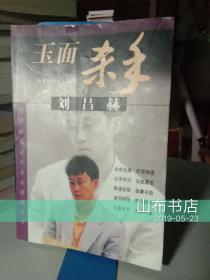 玉面杀手刘昌赫【一版一印】