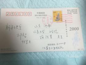 南京市作家协会副主席祁智签名贺卡
