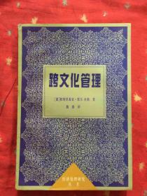 跨文化管理 经济伦理研究丛书