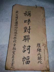 手抄本  称呼对联词幅(138面)