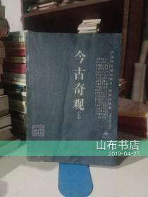 中国家庭基本藏书·戏曲小说卷:今古奇观(上)