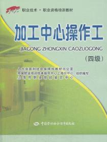 1+X职业技术职业资格培训教材:加工中心操作工(四级) 正版 上海市职业技能鉴定中心组织写  9787516706732