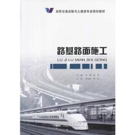 高职交通运输与土建类专业规划教材:路基路面施工 正版 叶超,赵东  9787114111044