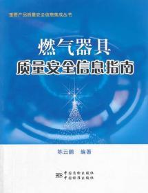 重要产品质量安全信息集成丛书:燃气器具质量安全信息指南 正版 鹏  9787502639532